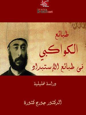 cover image of طبائع الكواكبي في طبائع الإستبداد