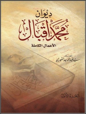cover image of ديوان محمد أقبال