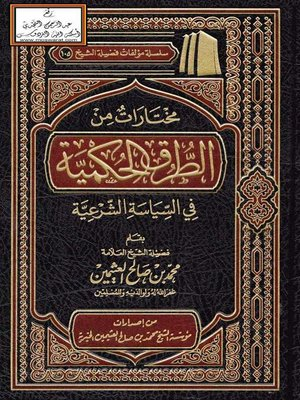 cover image of مختارات من الطرق الحكمية في السياسة الشرعية