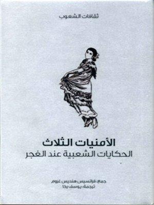 cover image of الأمنيات الثلاث - الحكايات الشعبية عند الغجر