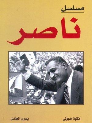 cover image of مسلسل ناصر