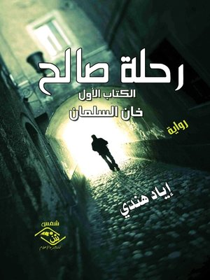 cover image of رحلة صالح