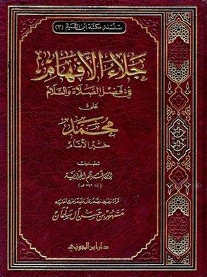 cover image of جلاء الأفهام في فضل الصلاة على محمد خير الأنام