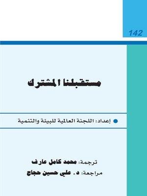 cover image of مستقبلنا المشترك