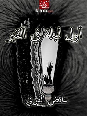 cover image of أول ليلة في القبر
