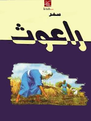 cover image of سفر راعوث