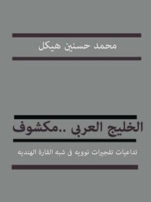 cover image of الخليج العربي مكشوف