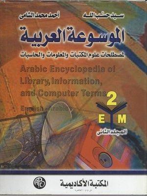 cover image of الموسوعة العربية - المجلد الثاني