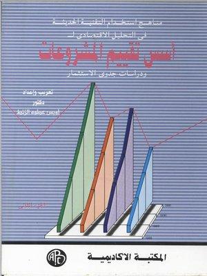 cover image of أسس تقيم المشروعات