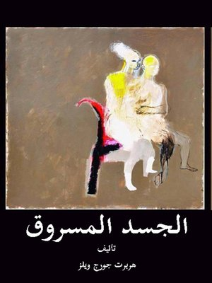 cover image of الجسد المسروق