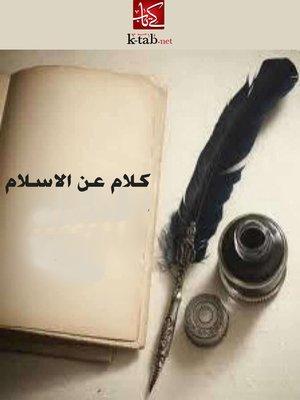 cover image of كلام عن الاسلام - التدوين