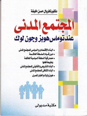 cover image of المجتمع المدنى عـنـد توماس هوبز وجون لوك