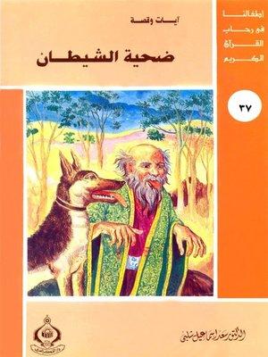 cover image of أطفالنا فى رحاب القرآن الكريم - (38)ضحية الشيطان