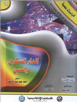 cover image of الداء السكري و العين
