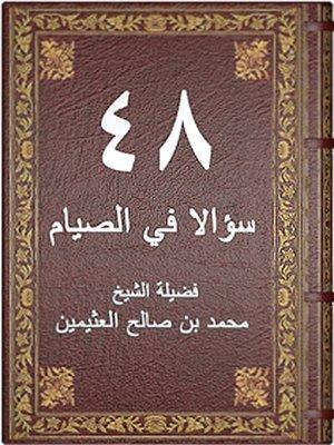 cover image of 48 سؤالا فى الصيام