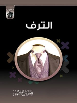 cover image of الترف