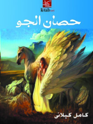 cover image of حِصانُ الْجَوِّ