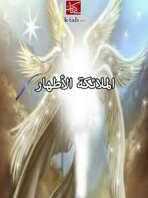 cover image of الملائكة الأطهار