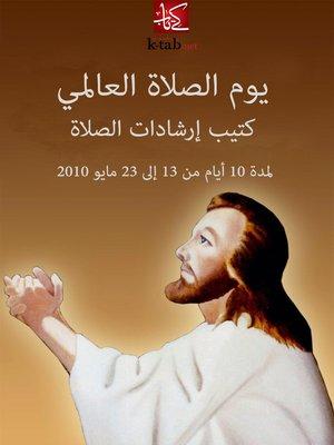 cover image of يوم الصلاة العالمى - كتيب ارشادات الصلاة