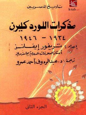 cover image of مذكرات اللورد كليرن - الجزء الثانى