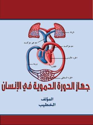 cover image of جهاز الدورة الدموية فى الأنسان