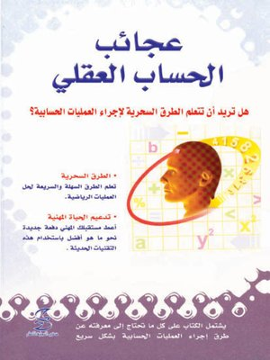 cover image of عجائب الحساب العقلى