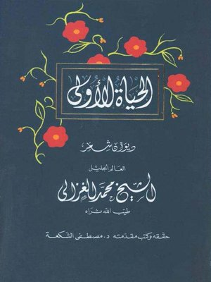 cover image of الحياة الأولي