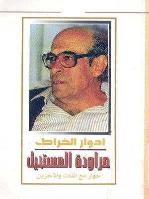 cover image of مراودة المستحيل