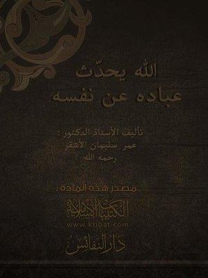 cover image of الله يحدث عباده عن نفسه