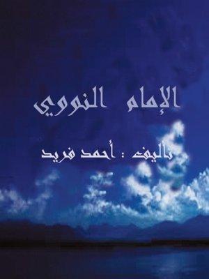 cover image of الإمام النووي