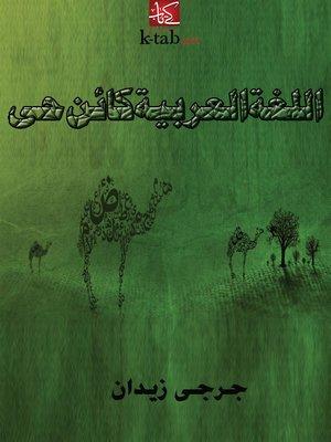 cover image of اللغة العربية كائن حي