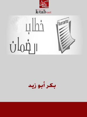 cover image of خطاب الضمان