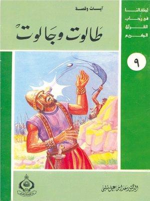 cover image of (9) طالوت و جالوت
