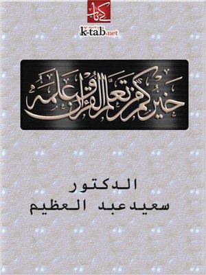 cover image of خيركم من تعلم القرآن وعلمه