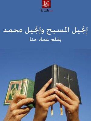 cover image of إنجيل المسيح وإنجيل محمد