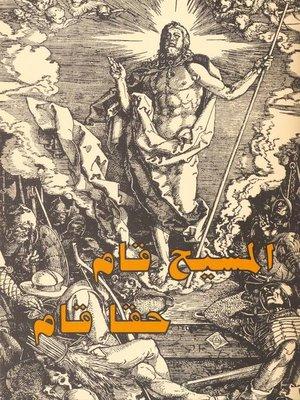 cover image of المسيح قام حقا قام