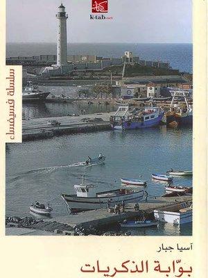 cover image of بوابة الذكريات