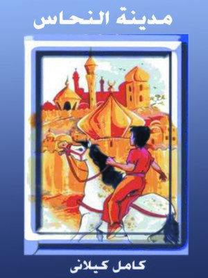 cover image of مدينة النحاس