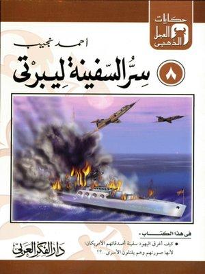 cover image of (8)سر السفينة ليبرتى