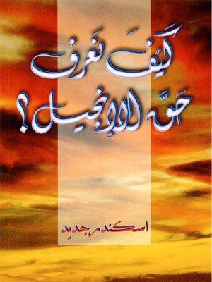 cover image of كيف نعرف حق الإنجيل؟