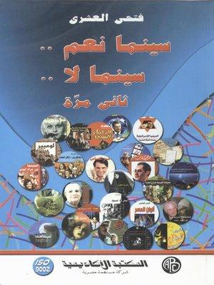 cover image of سينما نعم سينما لا .. ثاني مرة