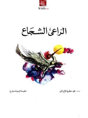cover image of الراعى الشجاع