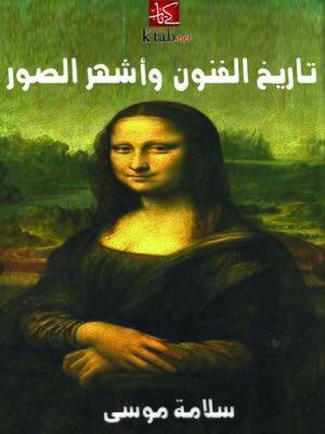 cover image of تاريخ الفنون وأشهر الصور