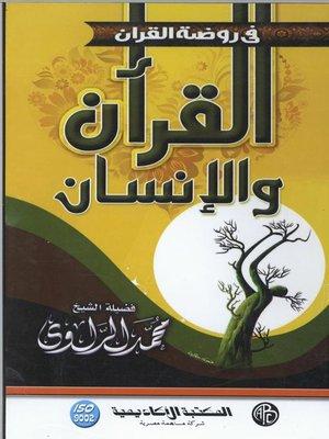 cover image of القرآن و الإنسان