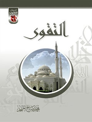 cover image of التقوي