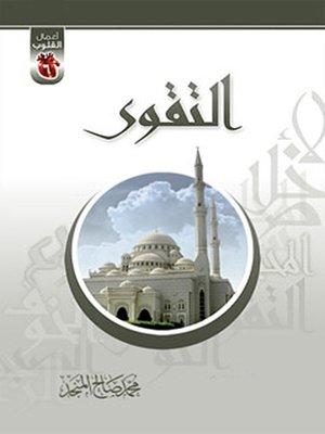 cover image of التقوي