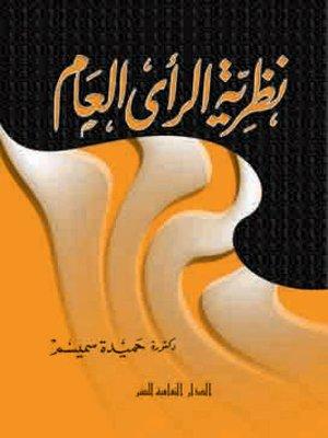 cover image of نظرية الرأي العام
