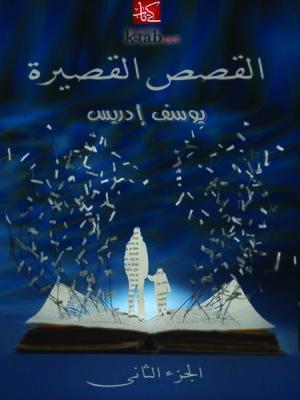 cover image of القصص القصيرة - الجزء الثاني