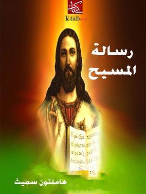 cover image of رسالة المسيح