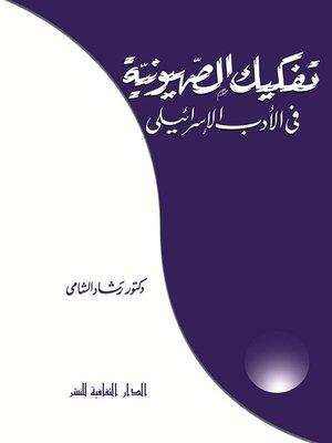 cover image of تفكيك الصهيونية فى الأدب الإسرائيلى